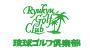 Ryukyu Golf CLUB